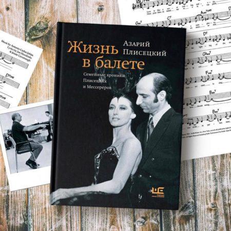 «Жизнь в балете. Семейные хроники Плисецких и Мессереров.»
