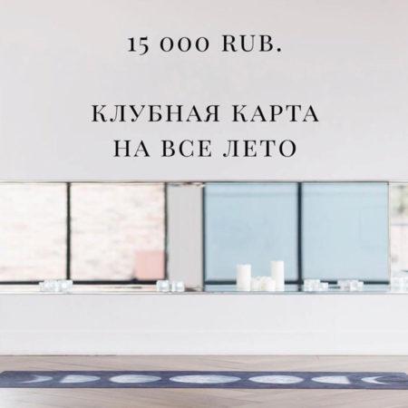 Клубная карта на три летних месяца за 15000 RUB!