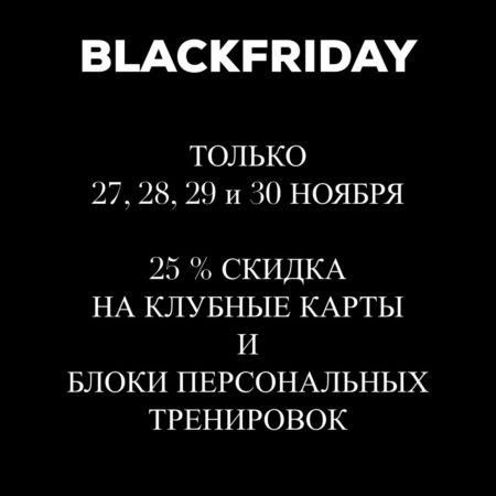 Получите выгодное предложение по кодовому слову «BLACKFRIDAY»!