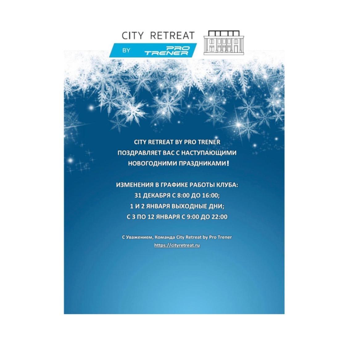 City Retreat by Pro Trener поздравляет вас с наступающими праздниками!
