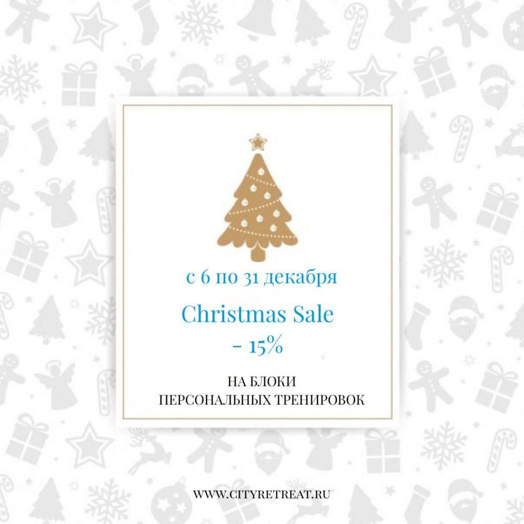 Christmas Sale - 15% на блоки персональных тренировок!