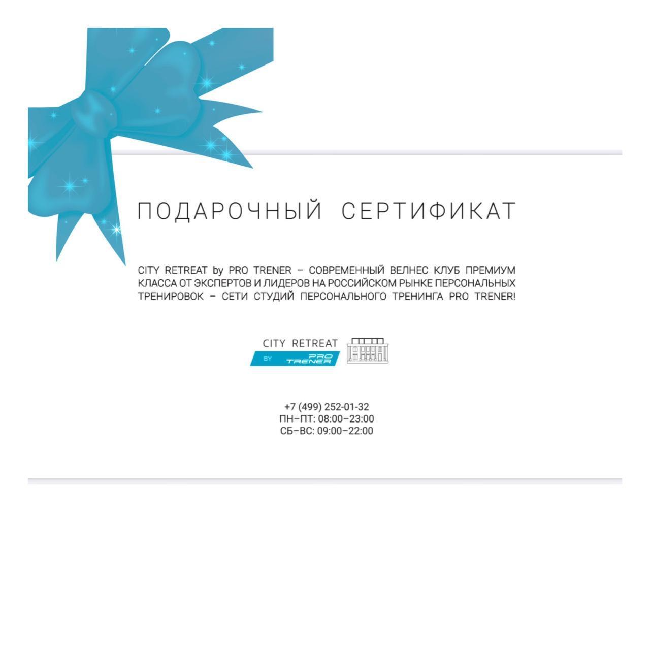 Подарочный сертификат на любую из услуг