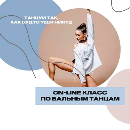 NEW программа ТАНЦЫ ONLINE!