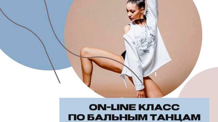 NEW программа ТАНЦЫ ON LINE!